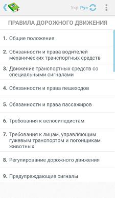 Движения программу правила дорожного украина
