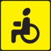 """Опознавательный знак """"Инвалид"""""""